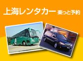 <上海レンタカー>楽っと予約 上海のレンタカー予約も無料で予約代行しております