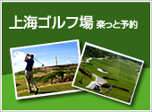 <上海ゴルフ場>楽っと予約上海のゴルフ場予約も無料で予約代行しております