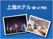 <上海ホテル>楽っと予約上海のホテル予約も無料で予約代行しております