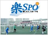 <楽SPO>ラクト主催のスポーツイベント情報が盛りだくさん!ソフトボール、フットサル、ボウリング、テニス、駅伝などイベント多数!