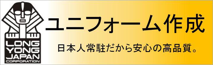 ユニフォーム作成