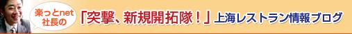 「突撃、新規開拓隊!」上海レストラン情報ブログ