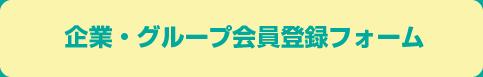 企業・グループ会員登録フォーム