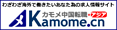 カモメ中国転職・求人(上海・北京・大連・広州・深セン・香港・台湾)
