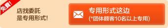 通过邮件委托查询餐厅、进行预约!专用表格请点击此处 (※团体用户 10位以上专用)
