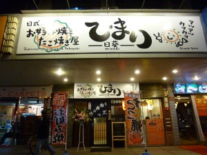 お好み焼き ひまり(仙霞路店)