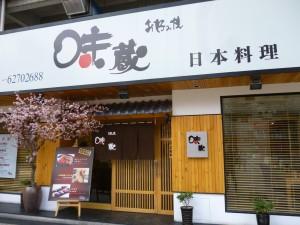 味蔵(古北店)