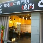 焼肉虎丸(中山公園店)
