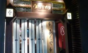 AJIYA(淮海中路店)