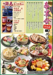 岳250元春宴会コース
