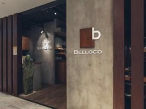 Belloco 古北高島屋店