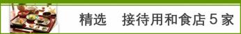 上海的接待日本料理 精选5店舗