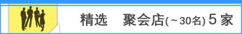 上海的适合聚餐店(~30名) 精选5店铺