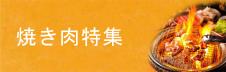 上海レストランおすすめ焼き肉 特集