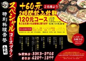 120元套餐-01小