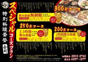 300元等套餐-01小