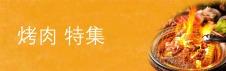 上海烤肉 特集