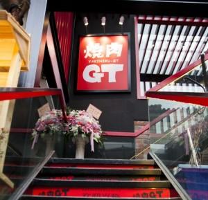 焼肉GT(虹梅店)