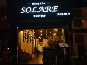 SOLARE(茅台路店)【ソラーレ】