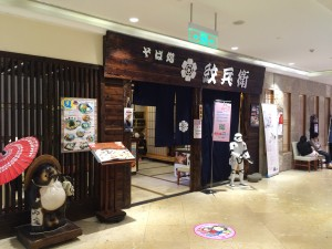 そば処 紋兵衛(高島屋店)