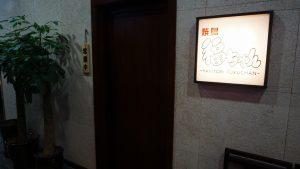 福ちゃん(新世紀広場店)