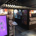 たこ焼き居酒屋 花月(中山公園店)